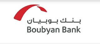 طريقة فتح حساب في بنك بوبيان الكويتي مع بيان أنواع حسابات البنك بالتفصيل
