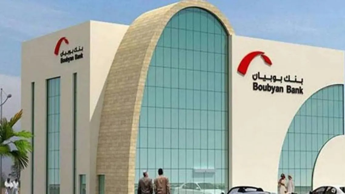 رقم بنك بوبيان خدمة العملاء الموحد الكويت 1443