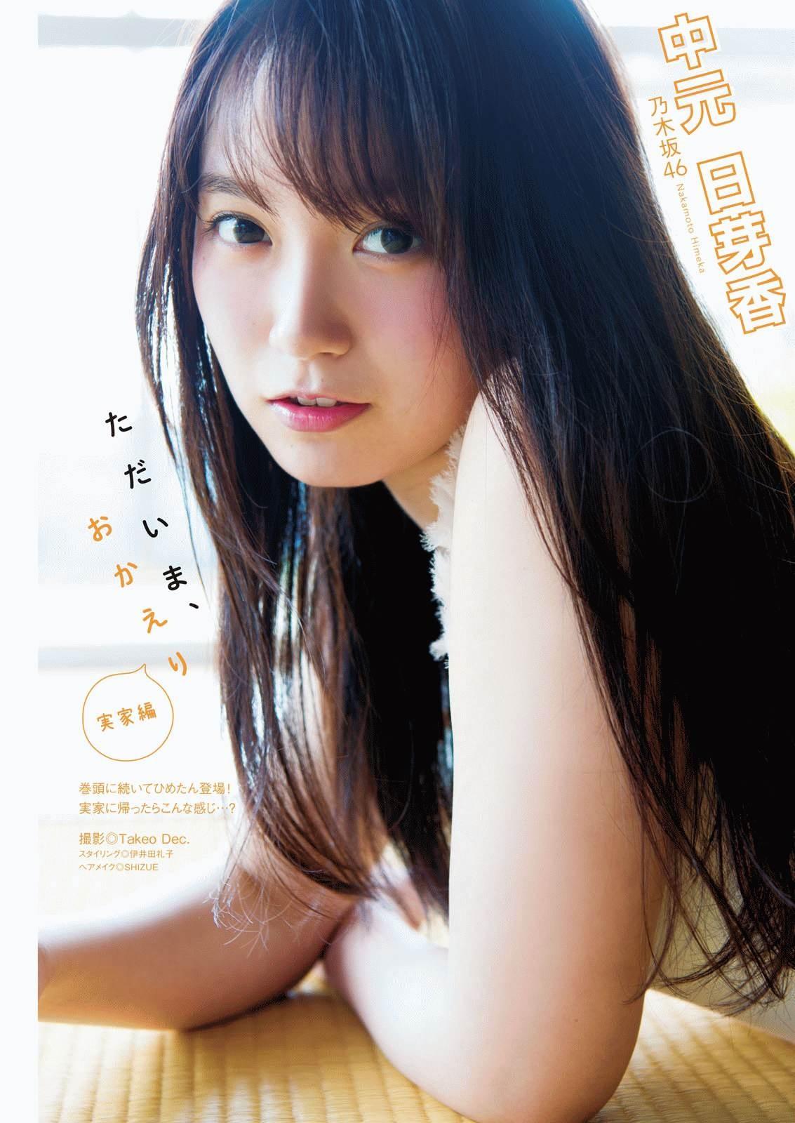 Nakamoto Himeka 中元日芽香 Nogizaka46, Manga Action 2017.06.20 No.12 (漫画アクション 2017年12号)
