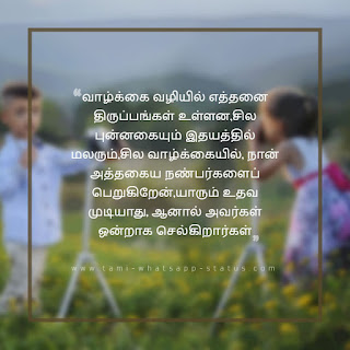 Friendship quotes tamil