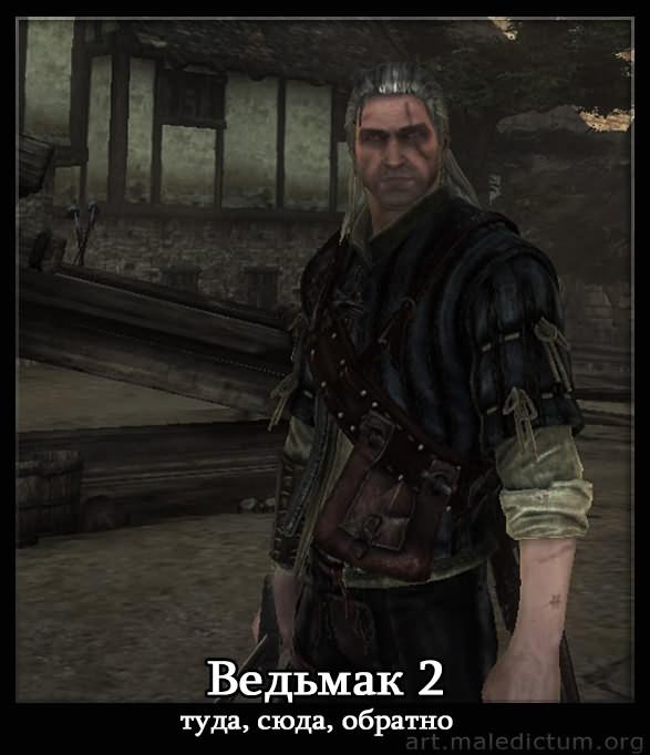 Ведьмак 2: туда-сюда-обратно