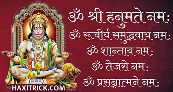 Hanuman Jayanti Mantra images Photos Pictures Hindi