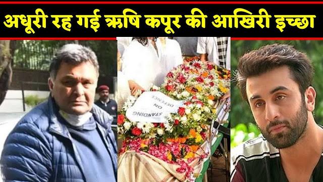 LAST WISH : Rishi Kapoor last wish wanted to see Ranbir Kapoor and Alia Bhatt married