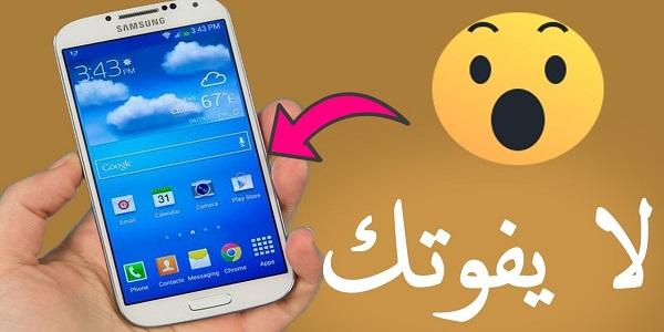 تطبيق خرافي لمشاهدة القنوات المشفرة والعربية وبرامج ومسلسلات رمضان على الاندرويد 2018
