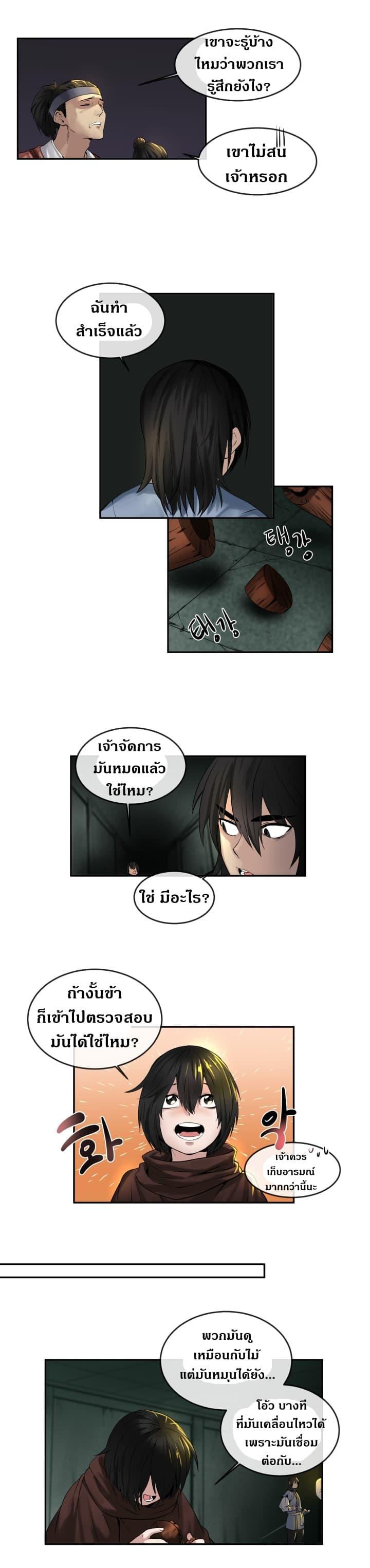 Volcanic Age - หน้า 9