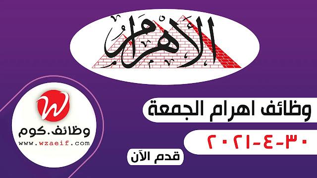 وظائف اهرام الجمعة 30-4-2021 | وظائف جريدة الاهرام الجمعة 30 ابريل 2021