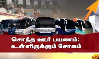 Ayutha Ezhuthu Neetchi 11-01-2017 Debate on High Bus Fare during Festivals