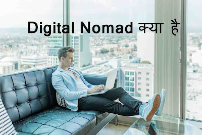 Digital Nomad Kya Hai