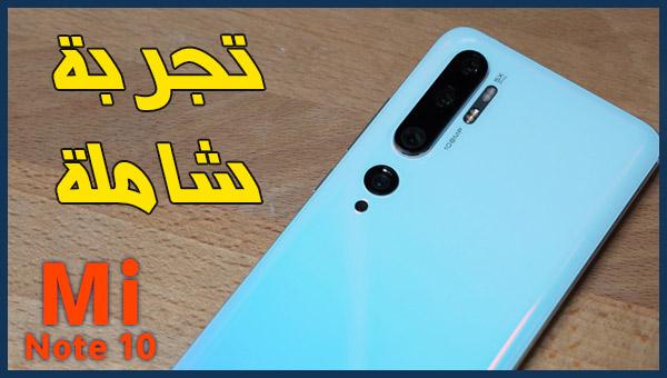 مراجعة شاملة لهاتف Xiaomi Mi Note 10 | تجربة صور الكاميرات