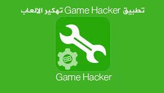 تطبيق Game Hacker