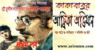 Bengali Audio Story By AB Films