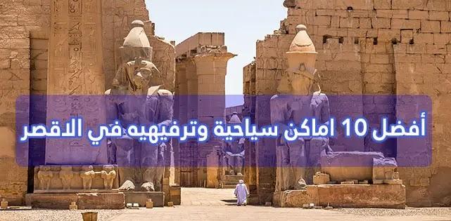 أفضل 10 اماكن سياحية وترفيهيه في الاقصر