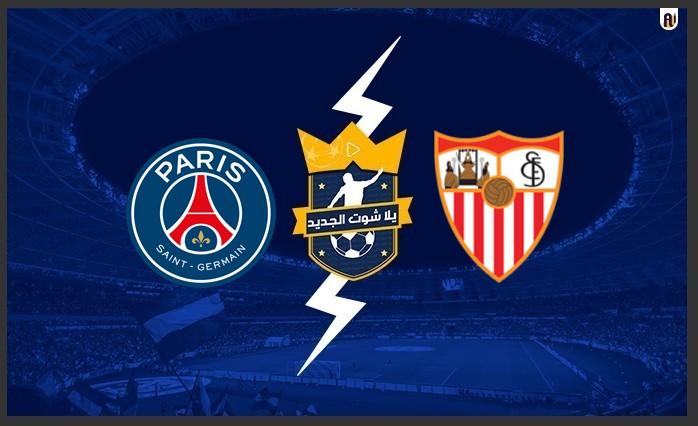 نتيجة مباراة باريس سان جيرمان واشبيلية اليوم يلات شوت الجديد في المباراة الودية