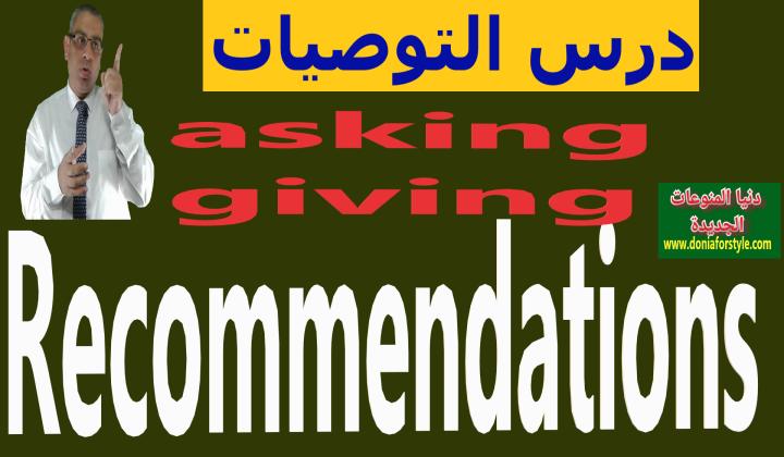 شرح درس التوصيات Recommendations | قواعد اللغة الانجليزية