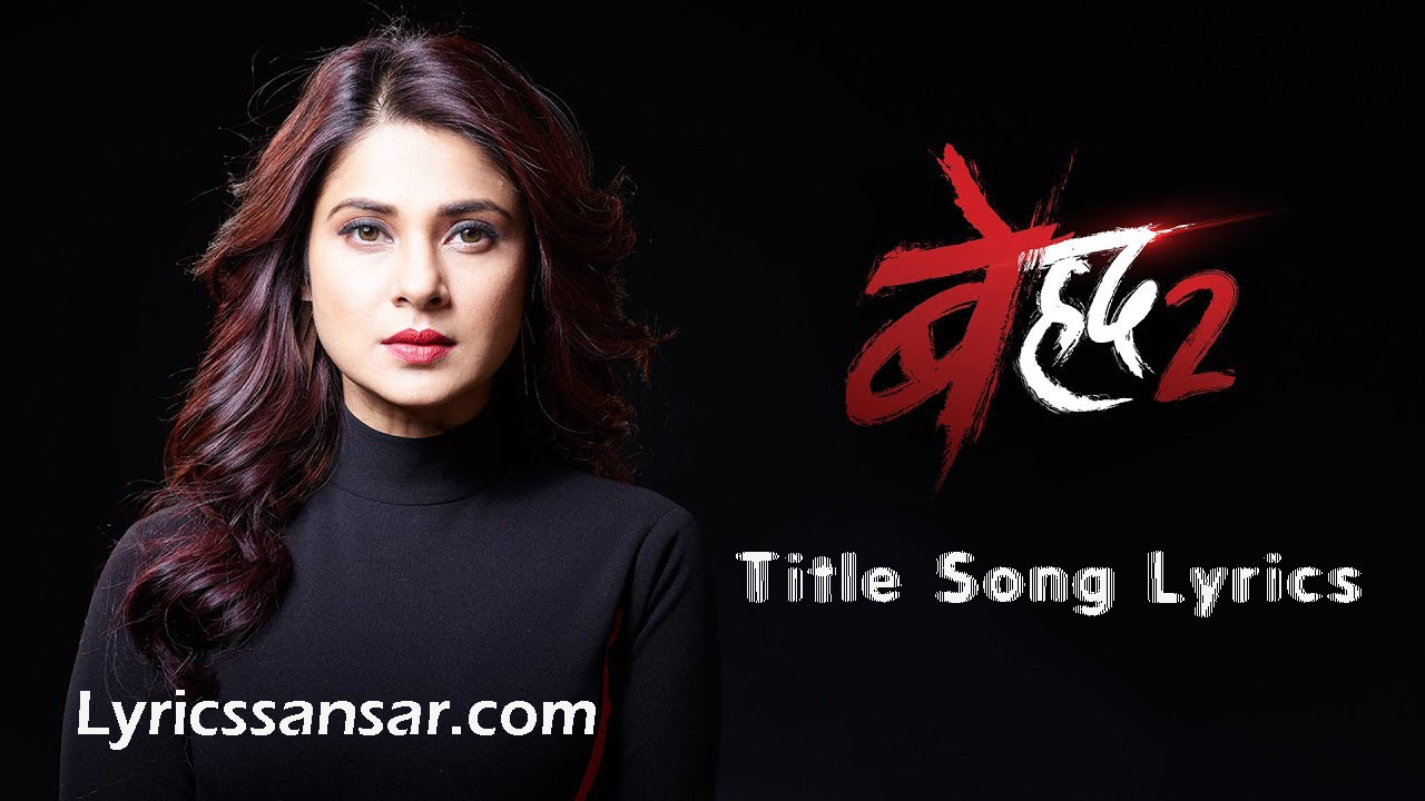 Beyhadh 2, Beyhadh 2 Song, Beyhadh 2 Song Lyrics, Jennifer Winget, Beyhadh 2 TV Show, Beyhadh 2 TV Serial, Beyhadh 2 Jennifer Winget