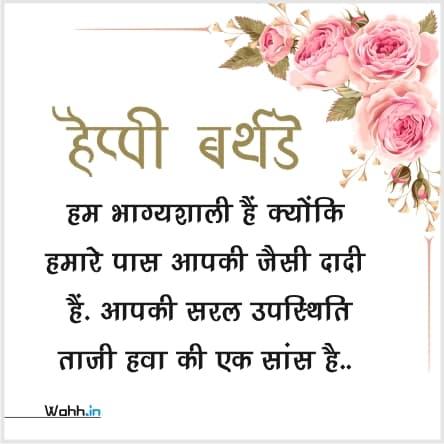 Grandmother Birthday Wishes In Hindi