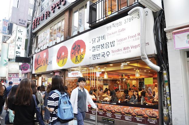 Yoogane (유가네), Myeongdong (명동)