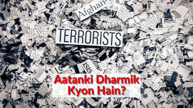 Aatanki Dharmik Kyon Hain? सभी आतंकी धार्मिक क्यों हैं?