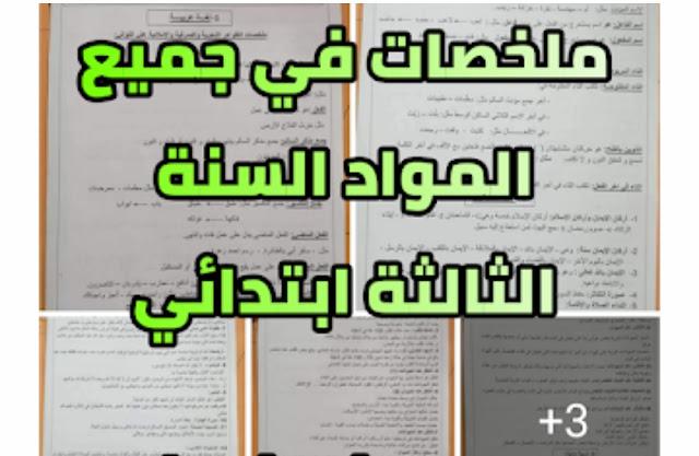 ملخصات الدروس السنة الثالثة ابتدائي الفصل الأول في جميع المواد
