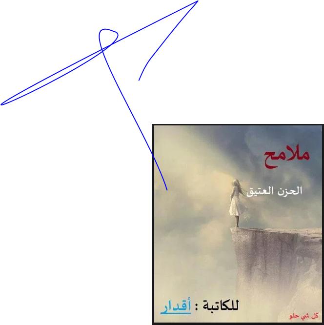 تحميل رواية شادن وعماد كاملة pdf