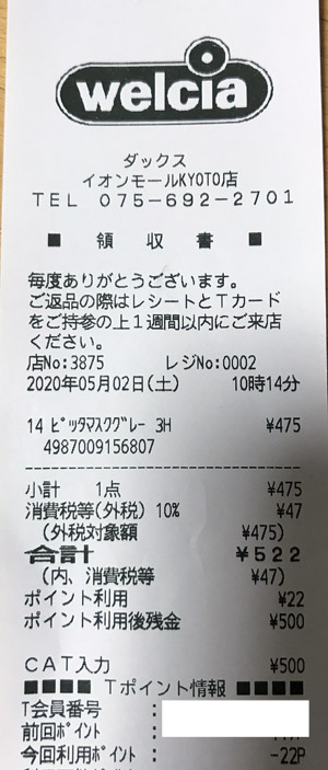 ダックス イオンモールKYOTO店 2020/5/2 マスク購入のレシート