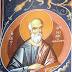 13 Σεπτεμβρίου, μνήμη και του φιλοσόφου και Μάρτυρος, Αγίου Αριστείδου του Αθηναίου