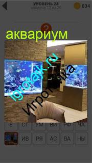 в помещении стоят несколько аквариумов ответ на 24 уровень 400 плюс слов 2