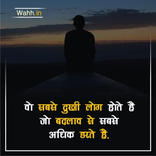 time for change quotes in Hindi
