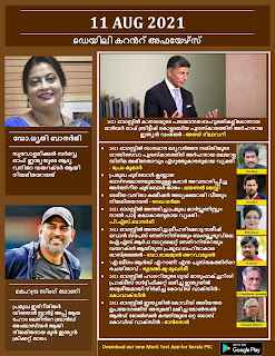 Daily Malayalam Current Affairs 11 Aug 2021