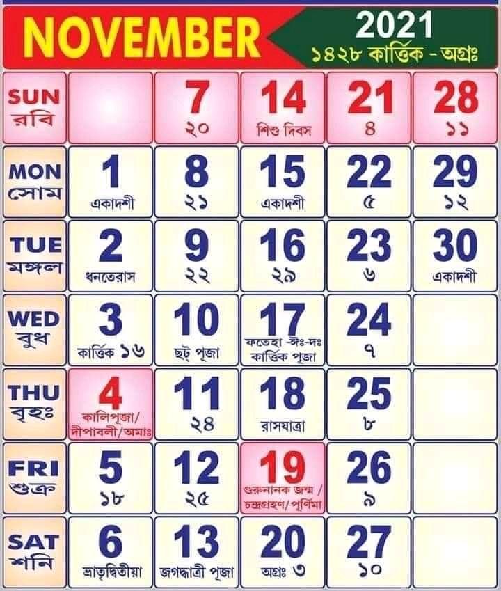 Bengali calendar 2021 November   November 2021 Bengali calendar