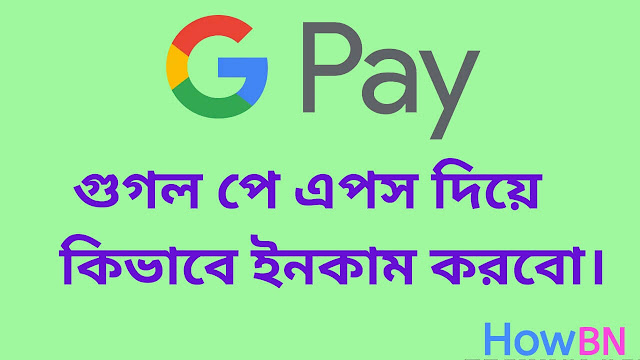 google pay এপস দিয়ে টাকা আয়