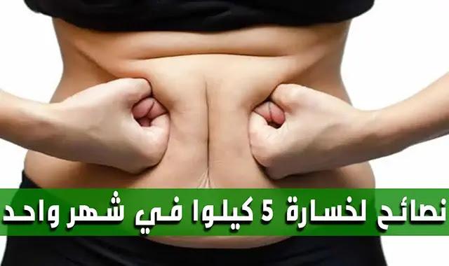 نصائح لخسارة 5 كيلواغرام في شهر واحد