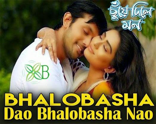 Bhalobasha Dao Bhalobasha Nao, Arifin Shuvo, Momo, Habib Wahid