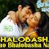 BHALOBASHA DAO BHALOBASHA NAO Lyrics - Chuye Dile Mon | Habib Wahid