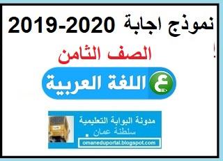 نموذج اجابة اختبار اللغة العربية للصف الثامن الفصل الاول الدور الاول 2019-2020