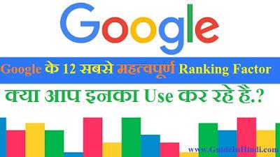 Google के 12 सबसे महत्वपूर्ण Ranking Signal