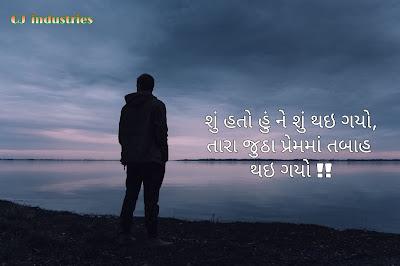 gujarati bewafa shayari photo,gujrati shayri quots