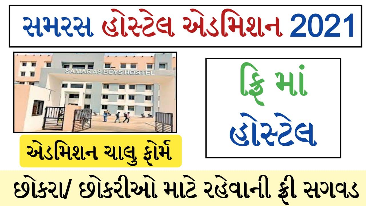 Samras Hostel Admission Notification 2021