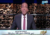 برنامج آخر النهار حلقة الثلاثاء 15-8-2017 مع خالد صلاح و حوار حول كيفية ضمان تطوير السكك الحديد لتقديم خدمات امنة للمواطن المصري
