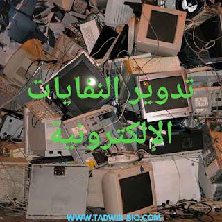 تدوير النفايات الالكترونية