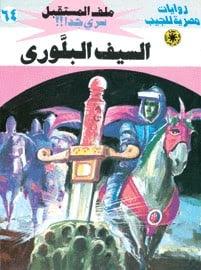 رواية السيف البلوري من سلسلة ملف المستقبل