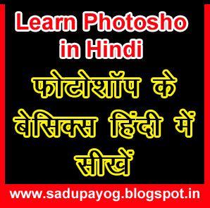 Learn Photoshop in Hindi Sadupayog Best Hindi Blog