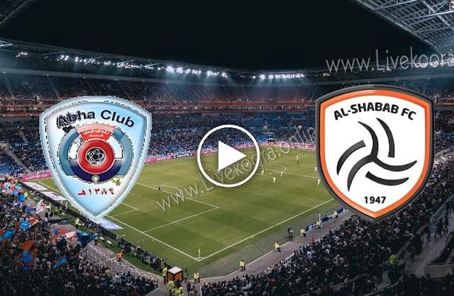 موعد مباراة الشباب وأبها بث مباشر بتاريخ 17-10-2020 الدوري السعودي