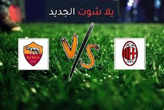 نتيجة مباراة ميلان وروما اليوم الاثنين بتاريخ 26-10-2020 الدوري الايطالي