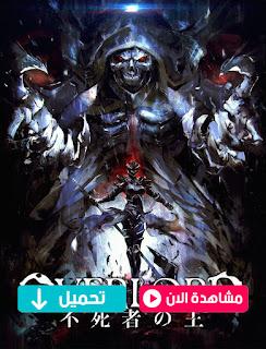 مشاهدة وتحميل فيلم Overlord The Undead King 2017 مترجم عربي