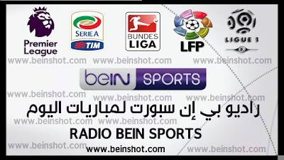 راديو قنوات بي إن سبورت العربية