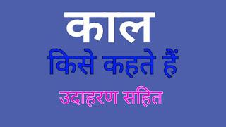 काल किसे कहते हैं | काल के भेद कितने प्रकार के होते है | परिभाषा उदाहरण सहित! in hindi