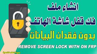 انشاء ملف ازالة قفل شاشة الهاتف لأجهزة سامسونج