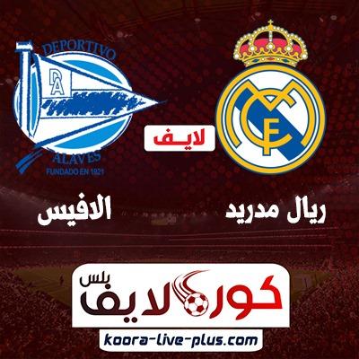 بث مباشر مباراة ريال مدريد وديبورتيفو ألافيس