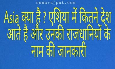 Asia in hindi